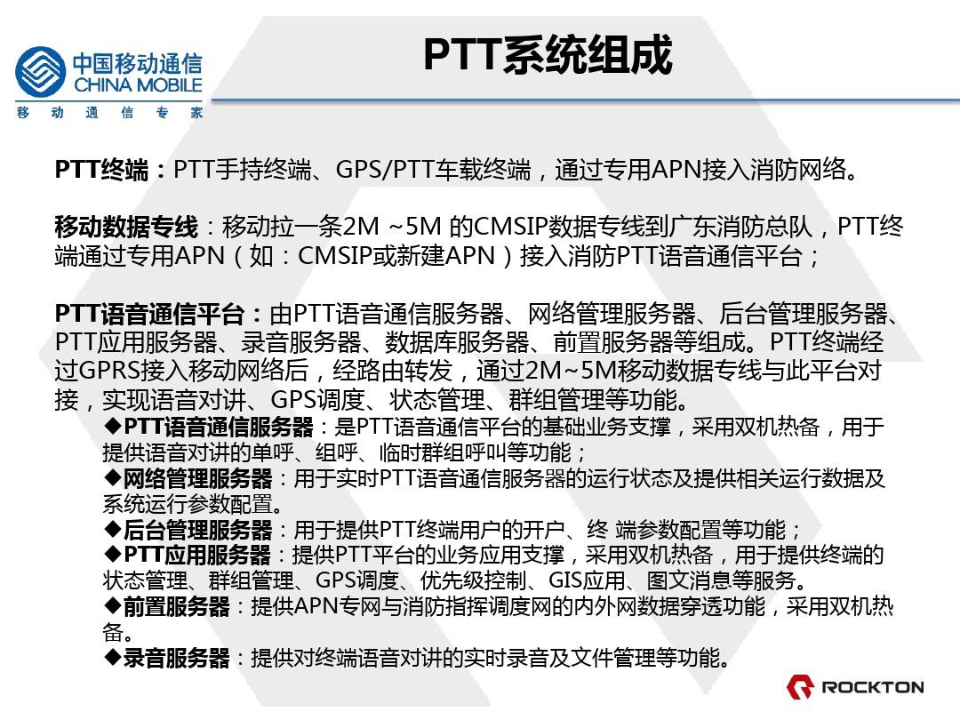 方案精选 | 中国移动:广东消防总队PTT对讲解决方案