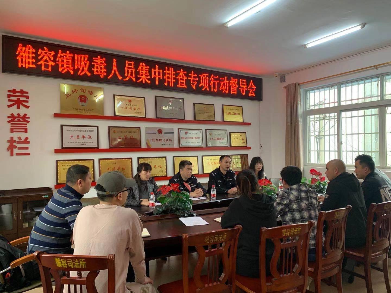 刘冬新区禁毒办深入乡镇开展集中调查吸毒人员专项行动监督