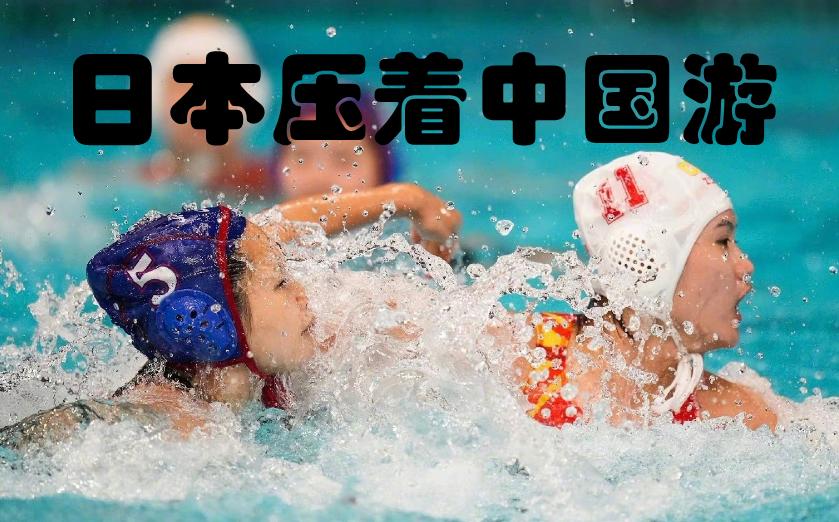 日本3次争议!摸台吹球,出界高分,水池压中国人,全部上热搜