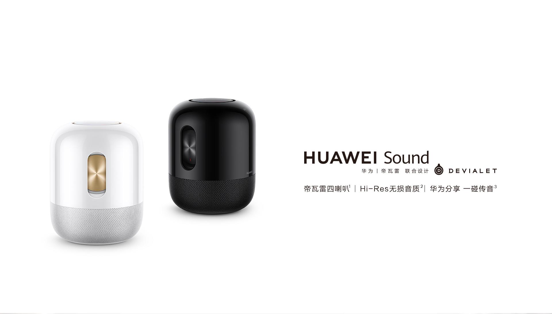 帝瓦雷联合设计,华为 Sound 智能音箱今日发布,售价999元