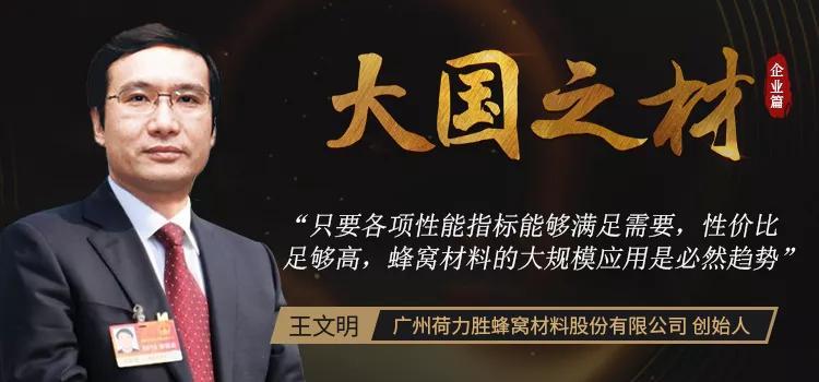 """与中国蜂窝材料第一人对话:""""蜂窝革命""""梦想轻量化"""