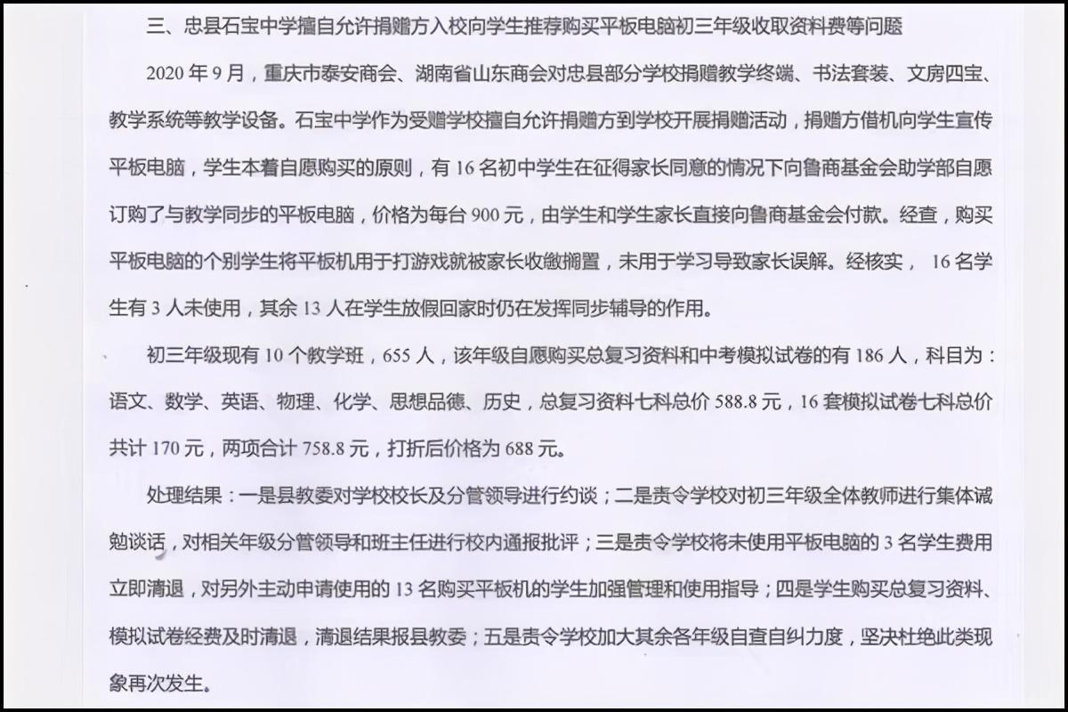 重庆忠县石宝中学让捐赠方入校推荐购买平板电脑收取资料费被查处