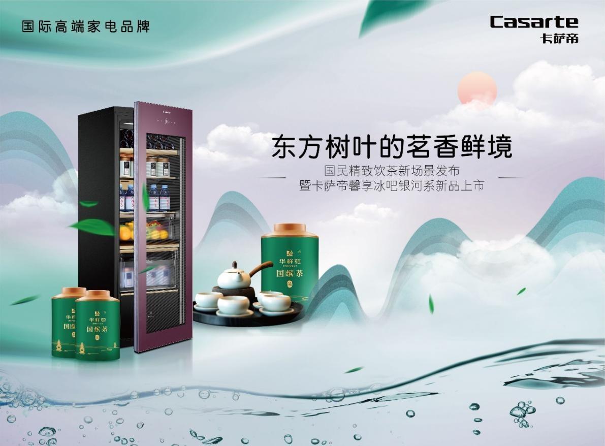 茶好喝味难存?卡萨帝馨享冰吧银河系发布精致饮茶新场景