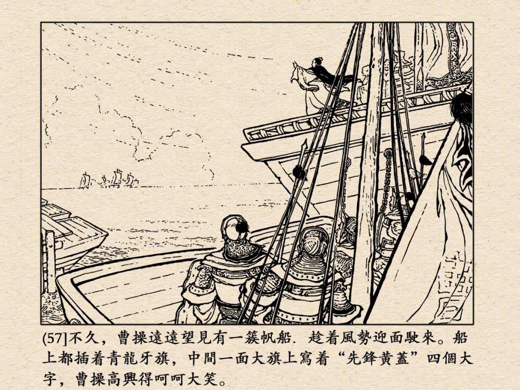 《三国演义》高清连环画第27集——赤壁大战