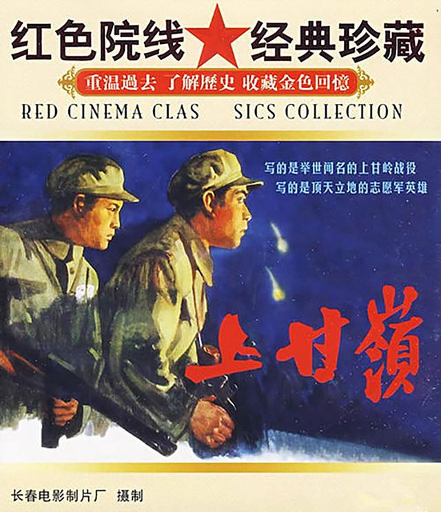 《上甘岭》:演员八成都有过军旅生活,女卫生员扮演者已移居美国