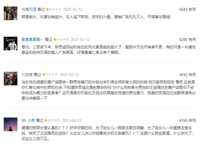 《唐人街探案3》票房崩溃,说明一件事:观众不傻