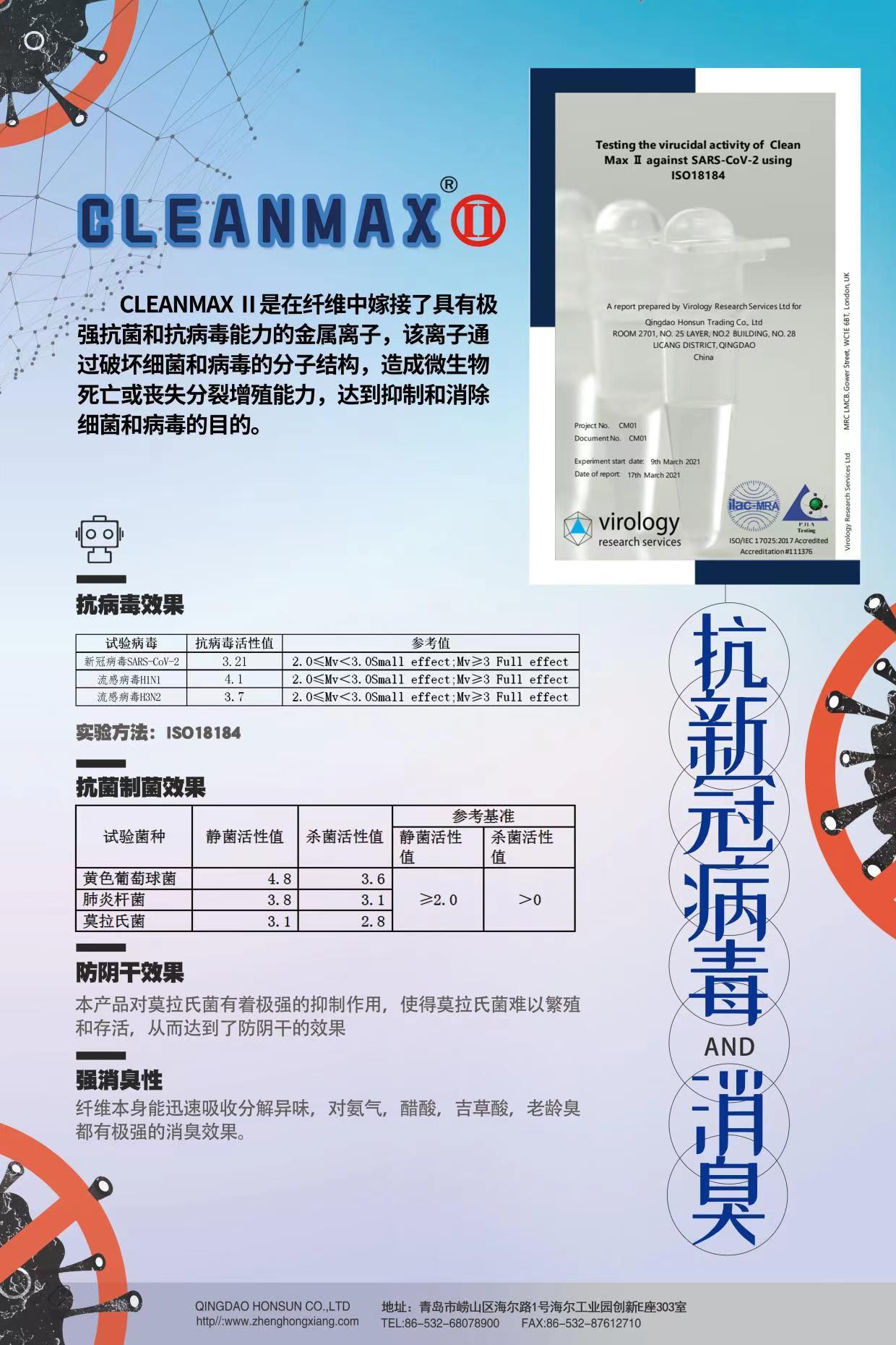 青岛正鸿祥成功推出全国首创抗新冠病毒纤维