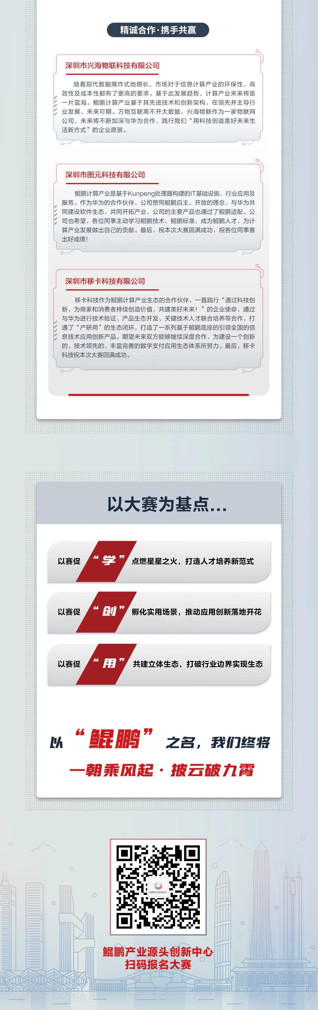 """一图了解鲲鹏应用创新大赛2021""""鹏飞计划"""""""