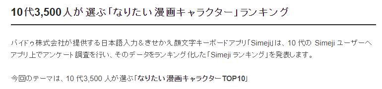 日媒投選,最想成為的漫畫人物TOP10,鬼滅之刃霸榜
