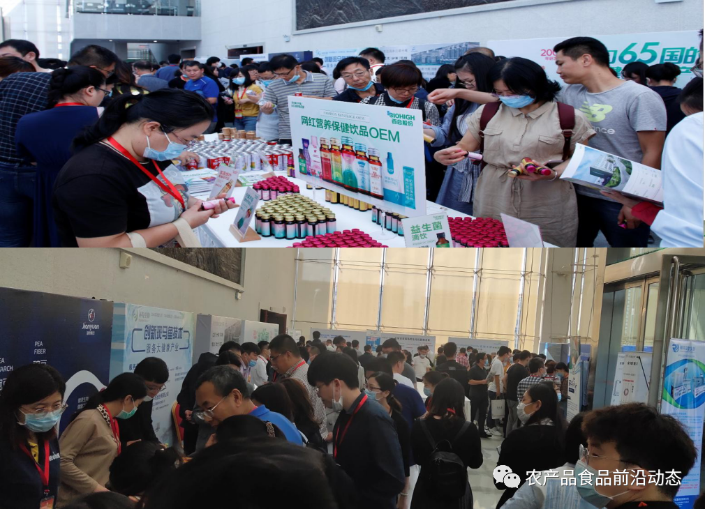 FFC2021中国功能性食品大会将于4月22日在南京召开