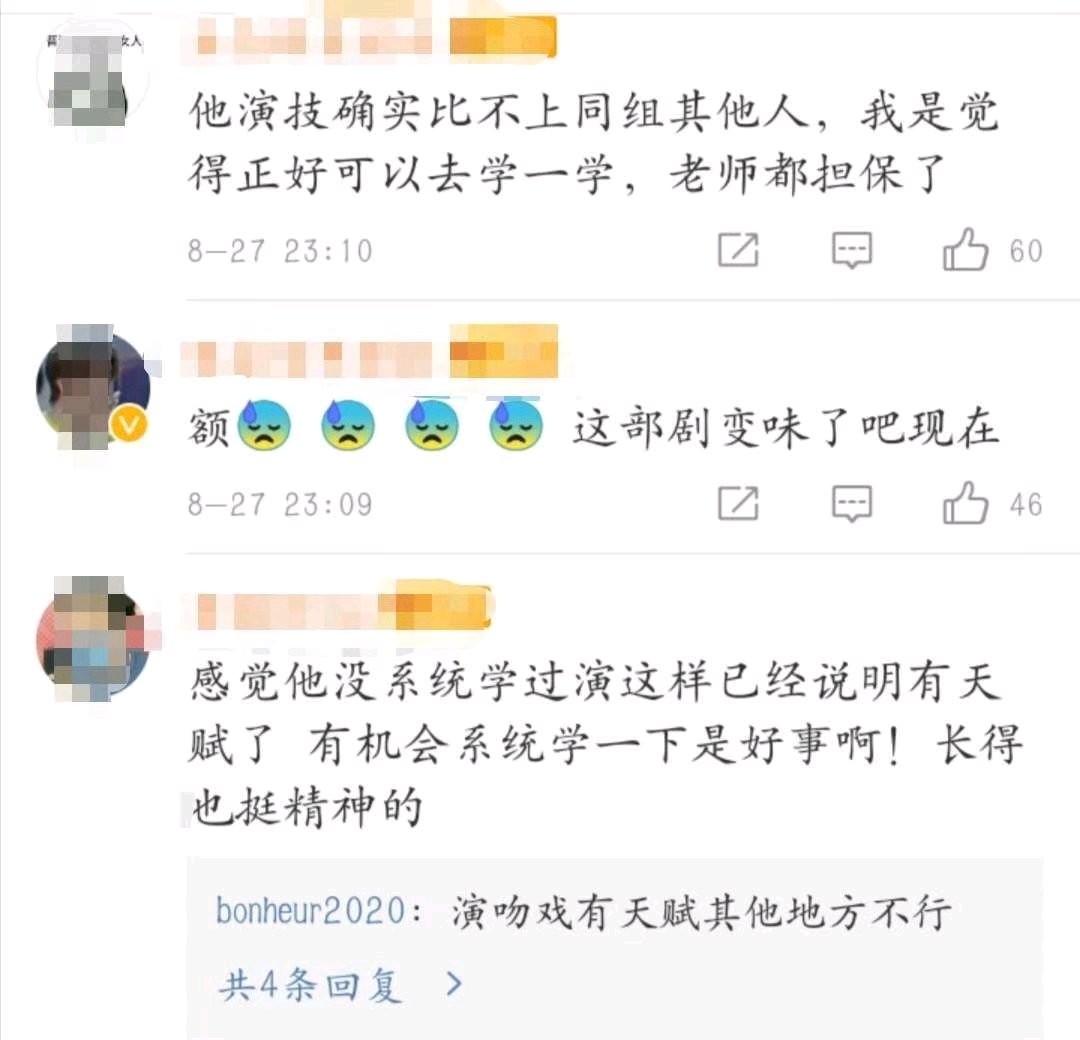 北电老师保宋威龙上北电评论翻车,网友为他的演技操碎了心!