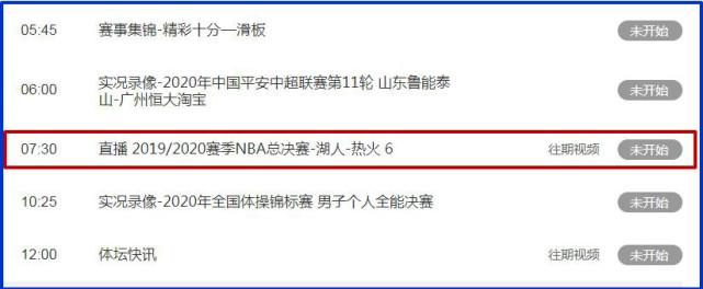 CCTV5直播NBA总决赛G6!詹皇冲第4冠,巴特勒再阻击