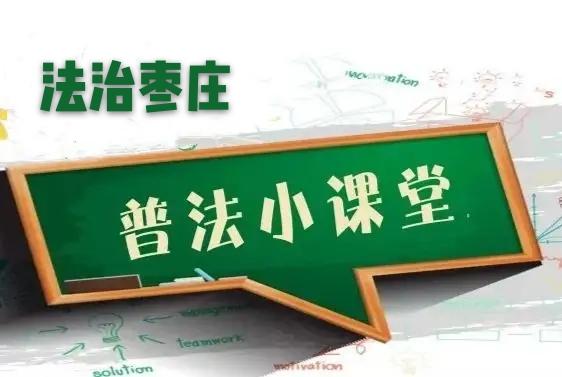 【普法小课堂】未成年人法律知识问答③