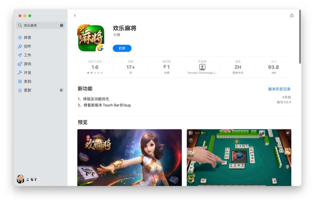 Touch Bar 上可以玩的小游戏,建议收藏! Mac小技巧 第14张