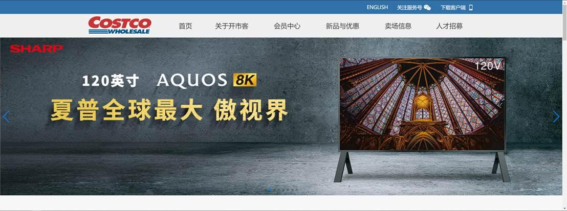 夏普120英寸8K电视进驻上海开市客 近距离感受全球最大8K魅力所在