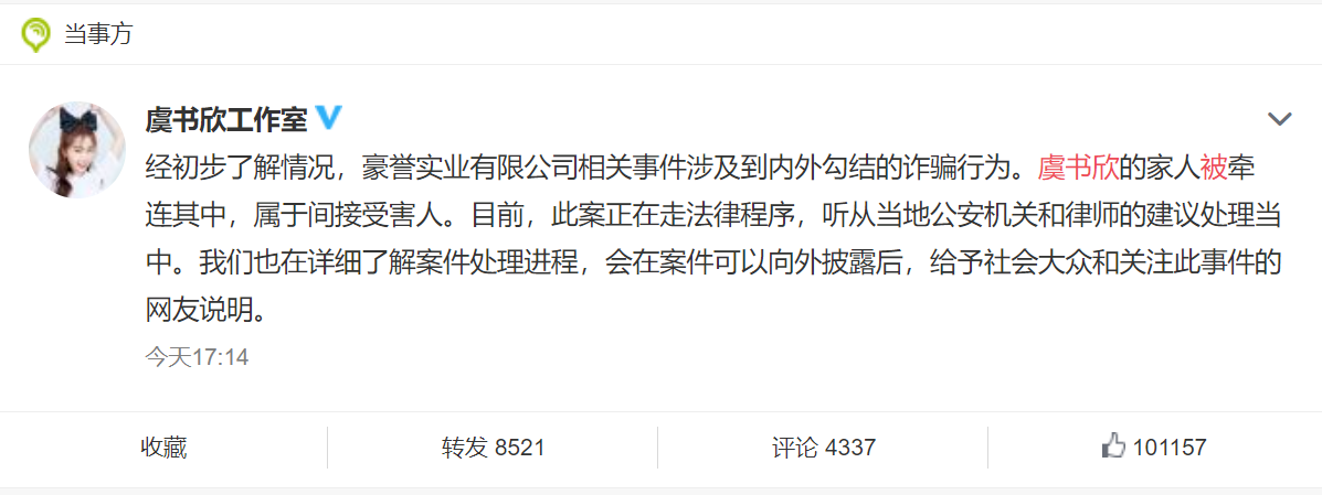 虞书欣母亲被限制消费,工作室发文甩锅,比周震南性质严重?
