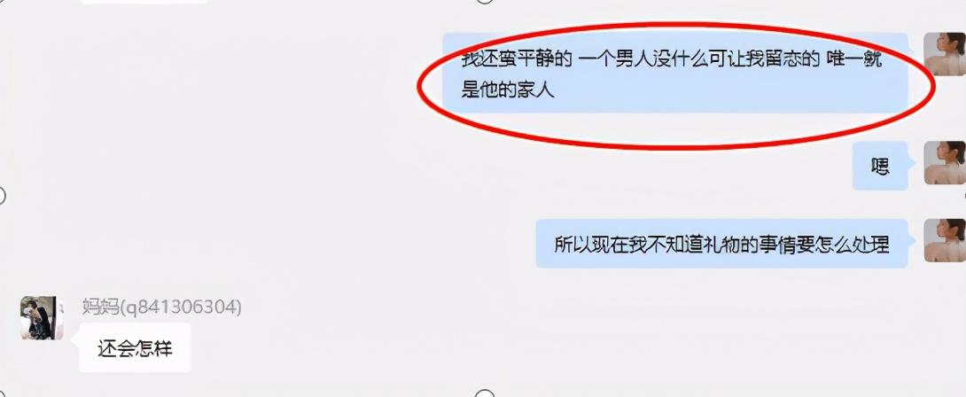 踩CEO上位出軌富二代,同時養魚無數 網友評論女版羅志祥