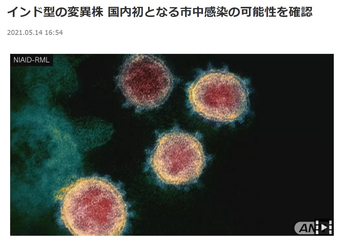 日本危急!强传染变异毒株肆虐全国,高峰死亡率竟超印度