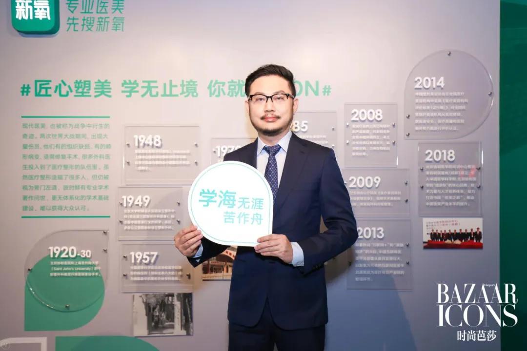 新氧科技携手时尚芭莎,拟成立中国医美医生美育未来学院