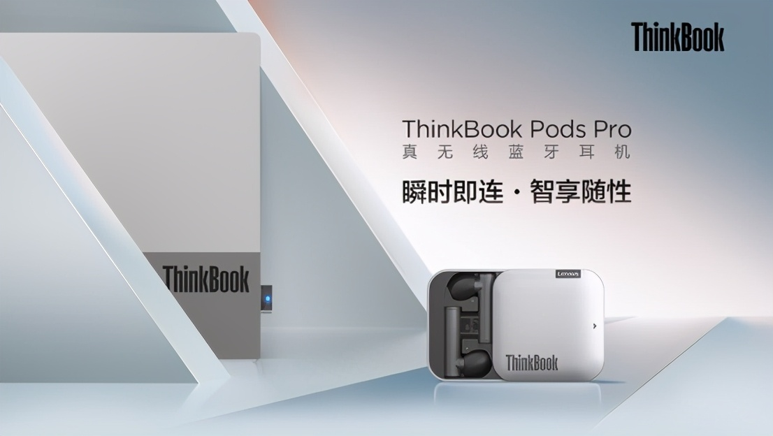 PC直连!ThinkBook Pods Pro真无线蓝牙耳机
