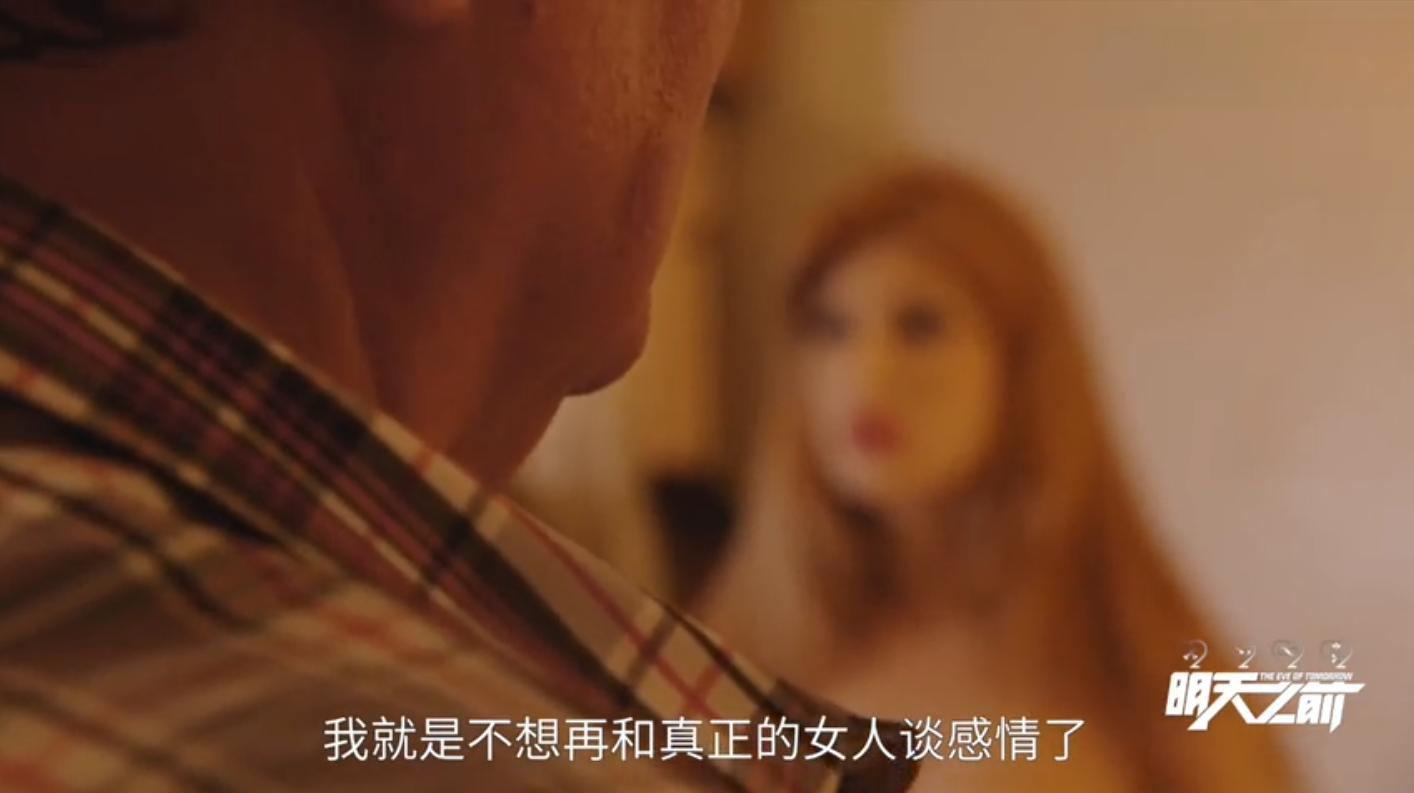 《明天之前》(二):与AI的虚拟爱情,是人类的突破还是危机?