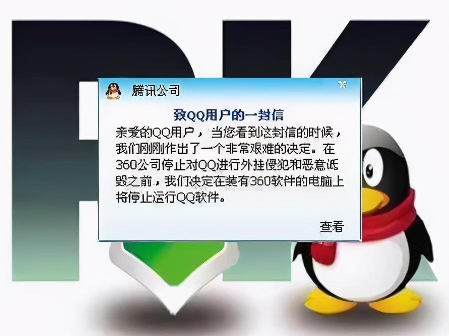 马化腾企鹅帝国炼成记(2):3Q,周鸿祎,谢谢你的激励