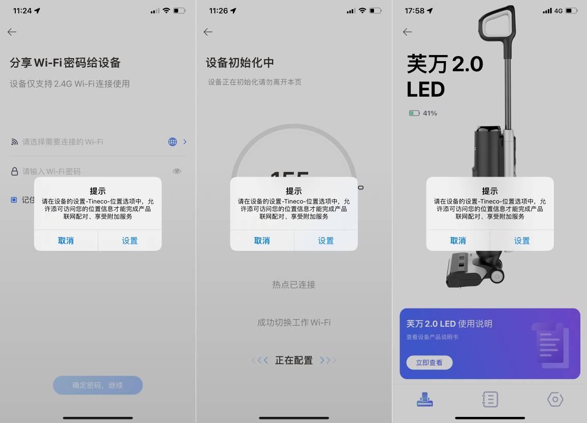 """代言""""中国创造的高端产品"""",添可芙万2.0洗地机不配"""