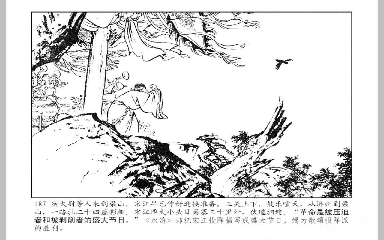 「文革怀旧连环画」揭投降派宋江(1972年)中