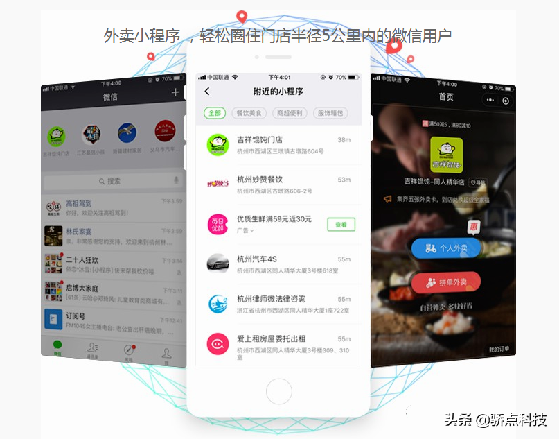 骄点科技:餐饮小程序开发,小程序定制SAAS平台