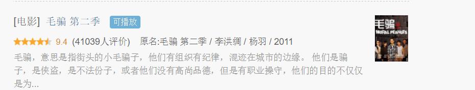 《非常保镖》定档上线,《毛骗》全员惊喜回归,网友:爷青回