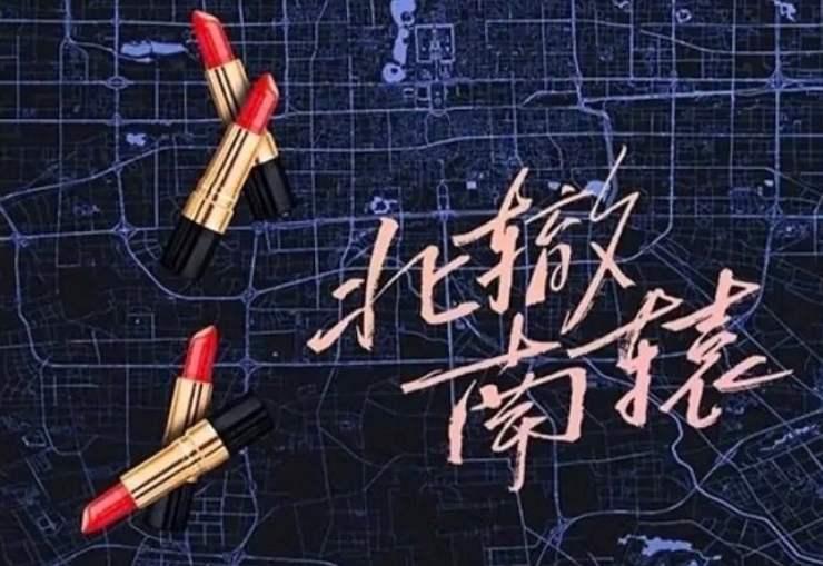 冯小刚拍新剧 王珞丹、蓝盈莹、金晨晋「冯女郎」