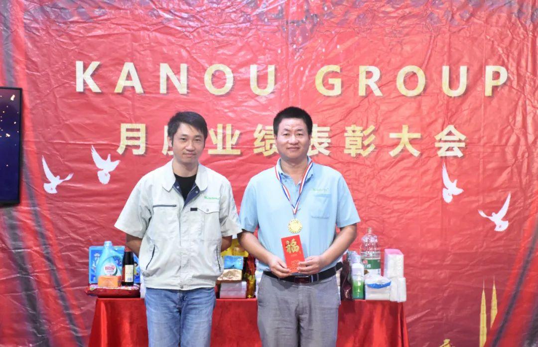 KANOUGROUP 2020年9月份业绩表彰大会