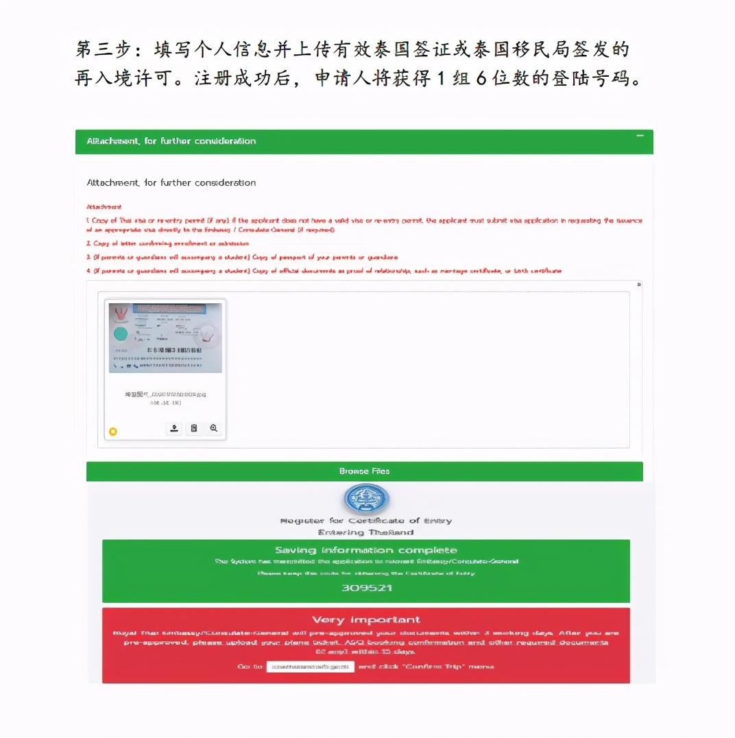 泰国全面开放入境申请,来自所有国家及地区的外籍人士都可申签!(附最新泰国签证申请详细攻略) 个人如何申办泰国入境许可COE! 泰国 第3张