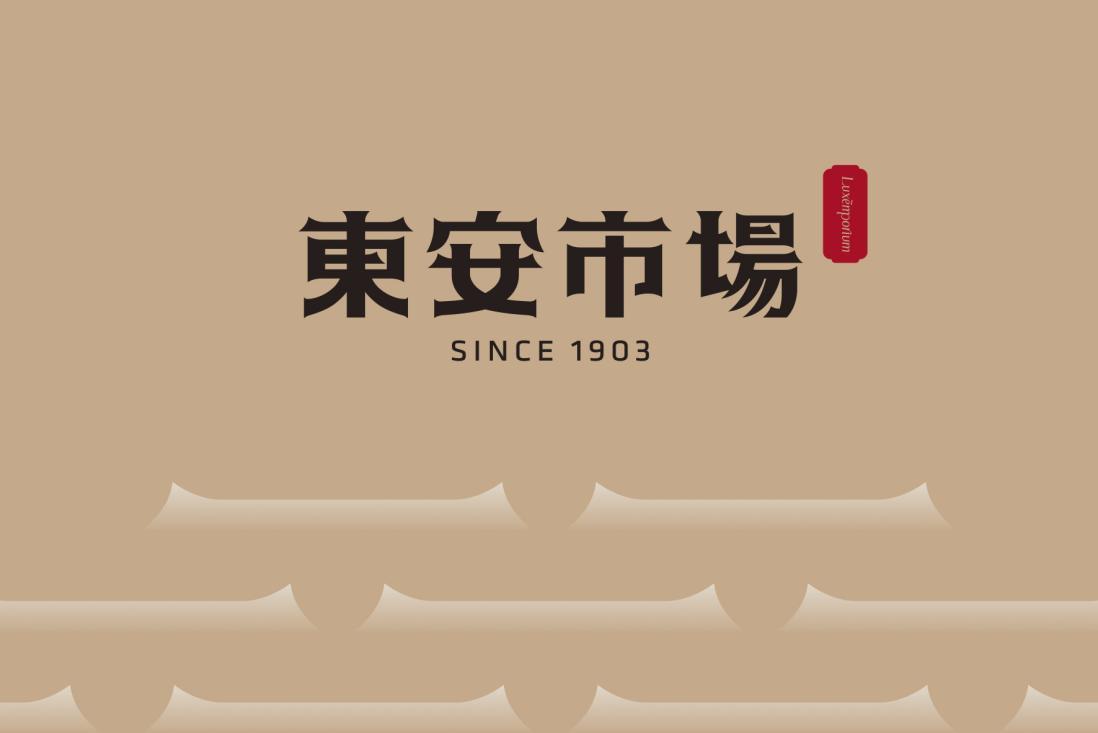 """118岁东安市场,迎来最""""潮""""改造升级"""