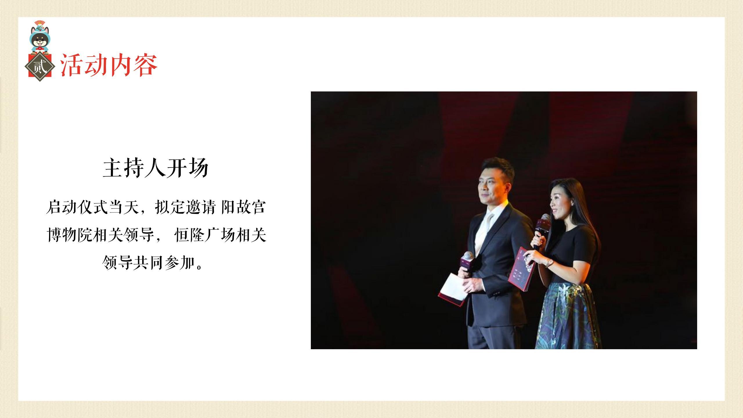 """2018皇城恒隆""""超时空巡游"""",地产新年主题活动策划方案"""