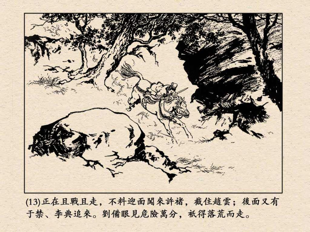 《三国演义》高清连环画第20集——马跃檀溪
