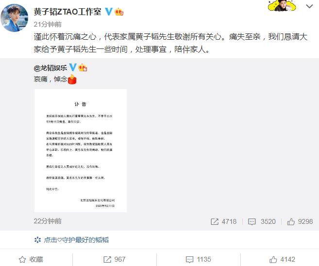 黄子韬的爸爸9月11日病逝,享年52岁
