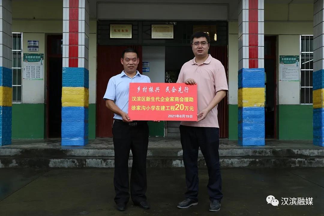 新生代企业家商会捐赠20万元援建山区小学