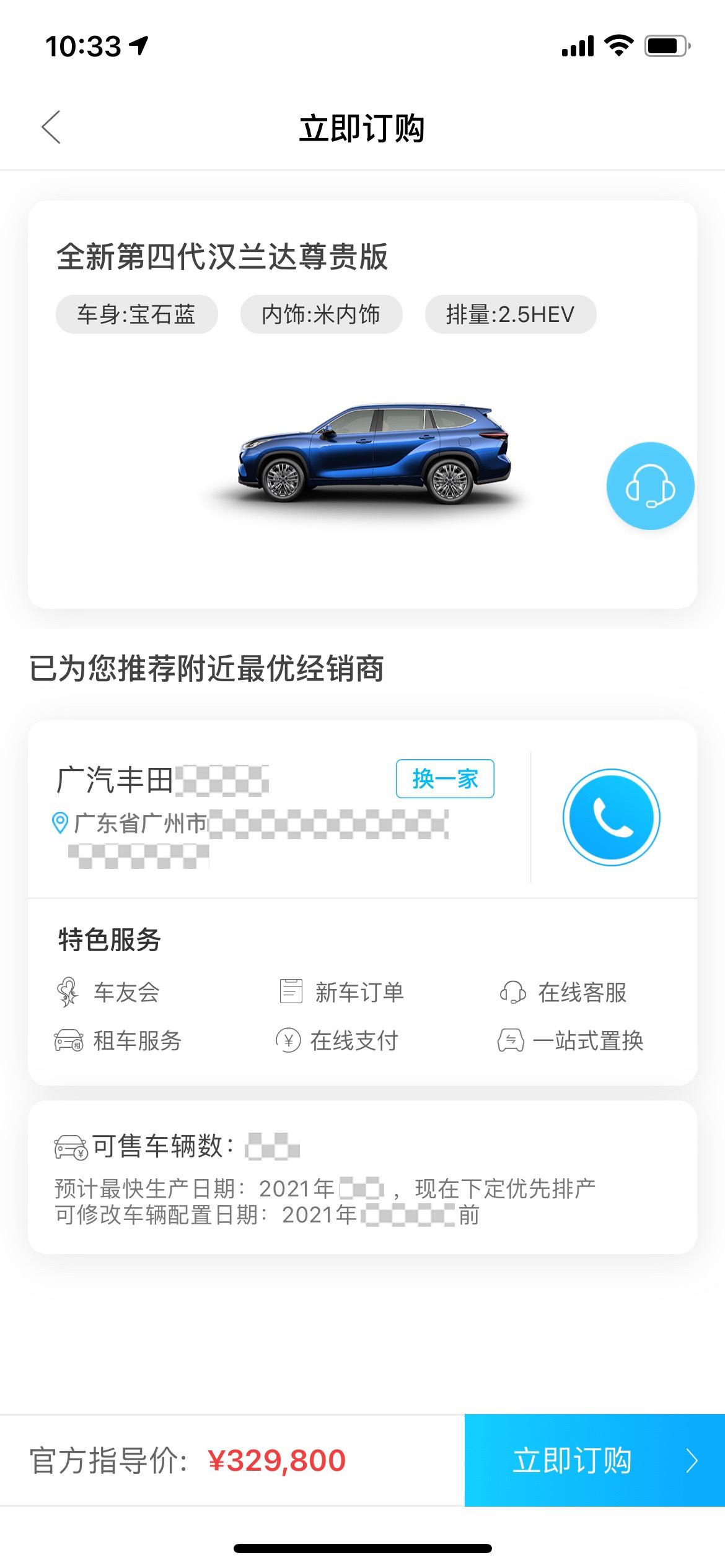 线上订车!广汽丰田全新第四代汉兰达全面到店