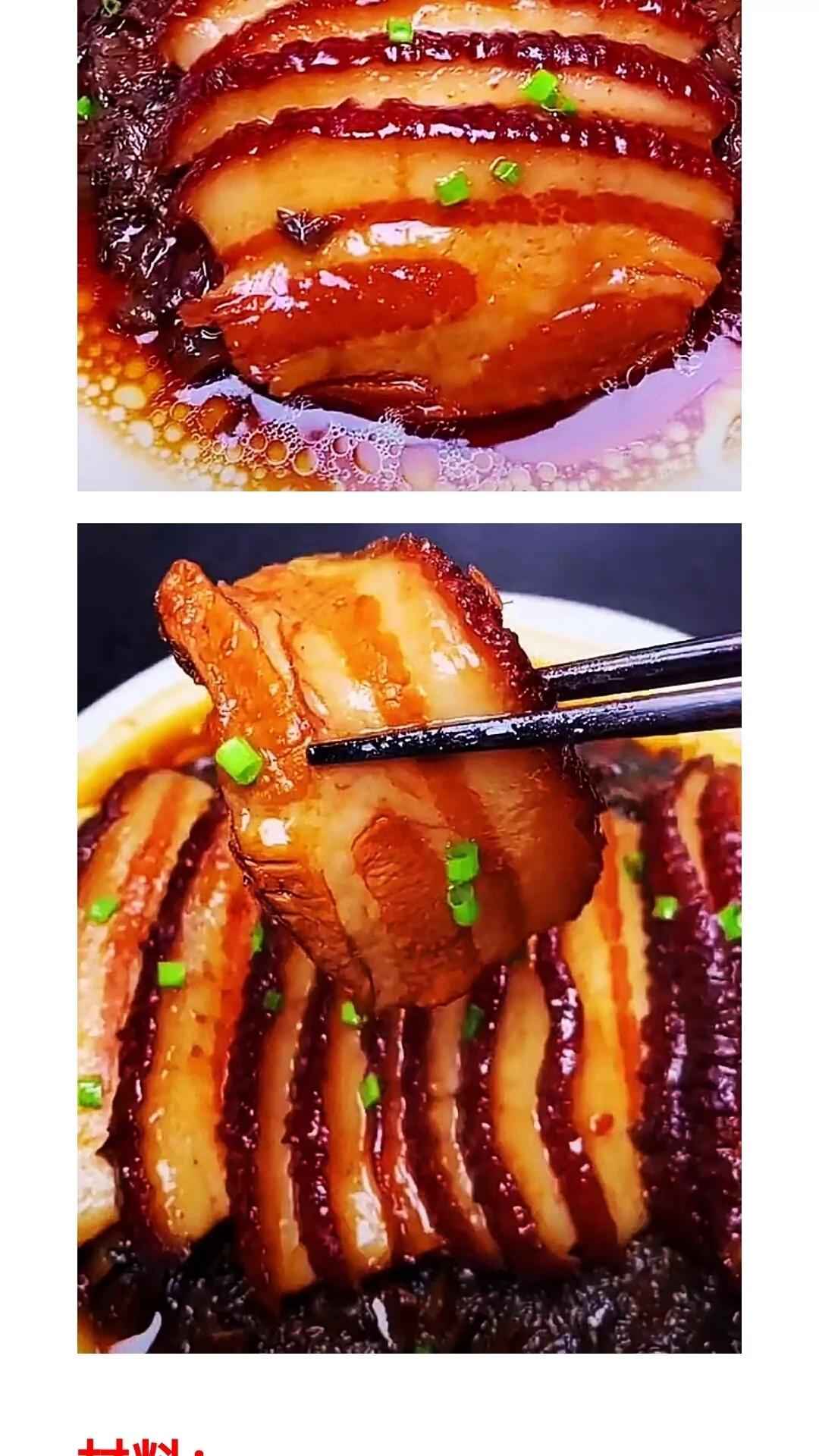 家常扣肉做法及配料 美食做法 第14张