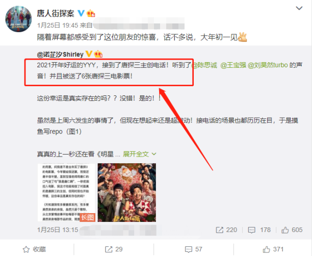 唐人街探案3:陈思诚、王宝强刘昊然一个举动,比赢了票房还给力
