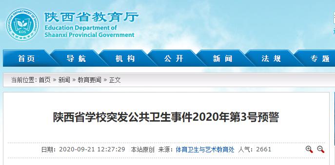 两部委发文!陕西省教育厅发布最新预警