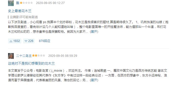 《花木兰》口碑崩塌首日仅5600万,网友:看完想给张艺谋道歉