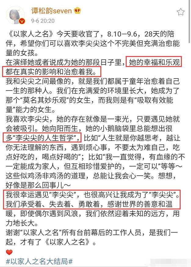 谭松韵发文告别李尖尖 曝母亲去世后生活多难  第5张