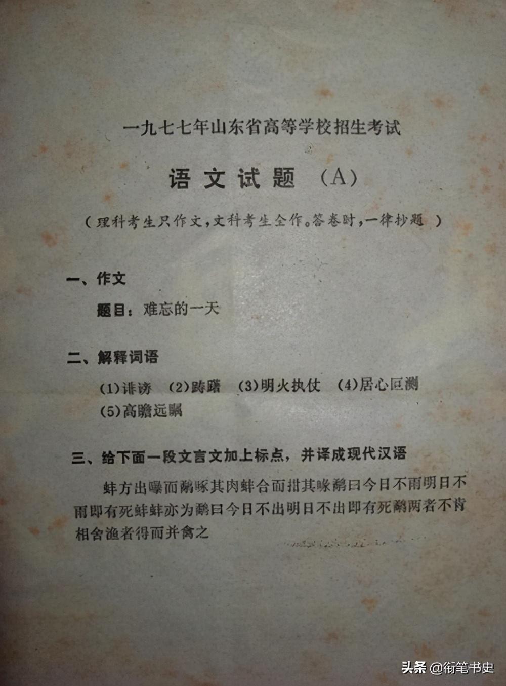 """44年前,一位教授""""直諫""""鄧小平,從此改變了整整一代人的命運"""