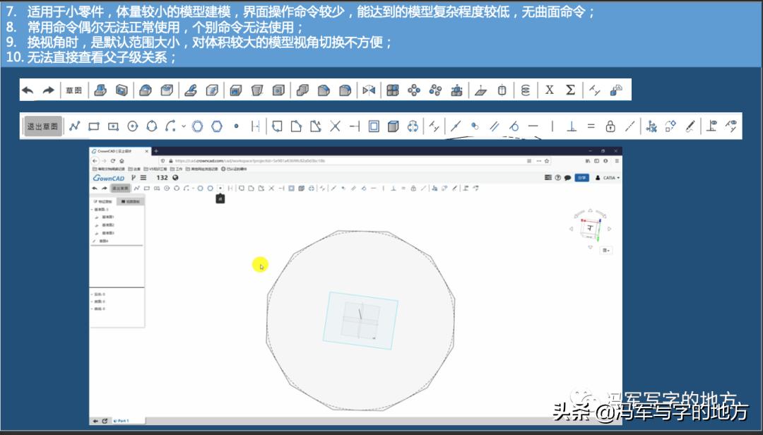 国产三维云CAD系统-CrownCAD试用报告-软易达_PLM|BIM|CATIA