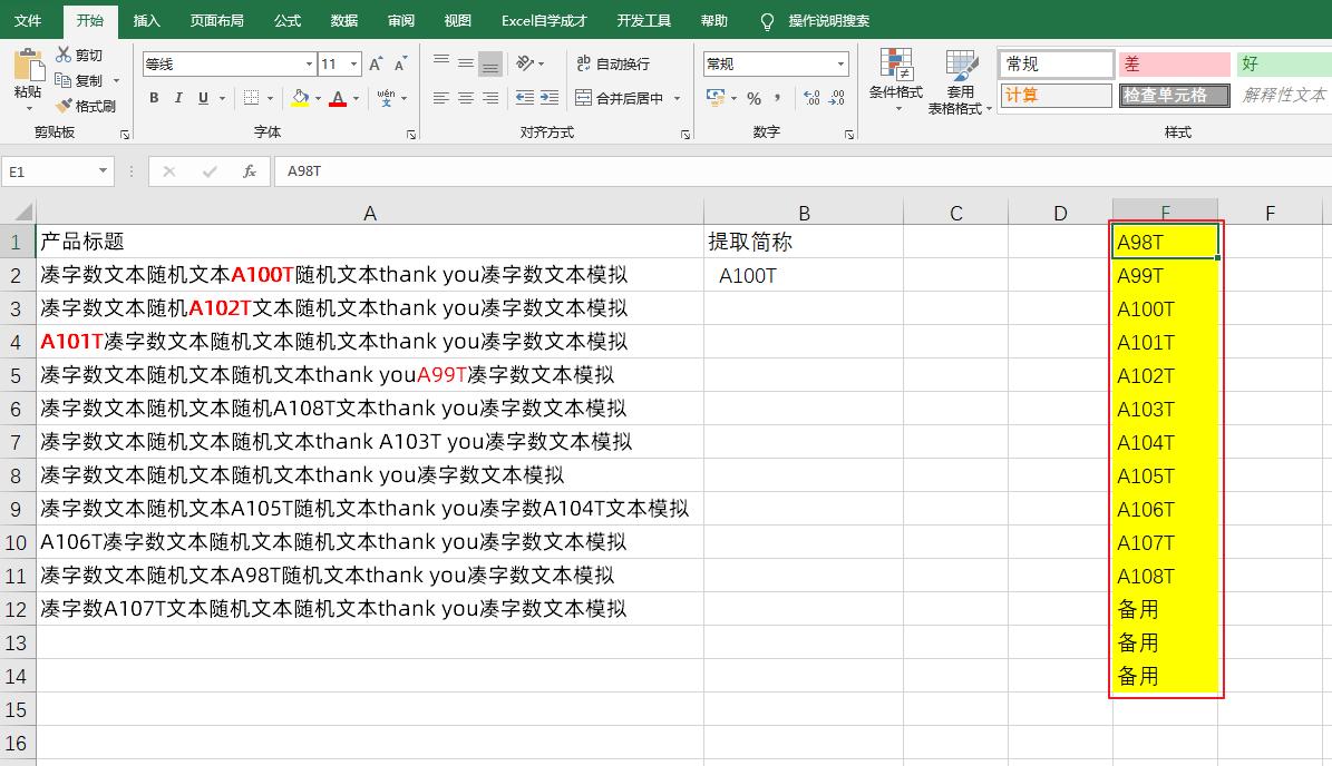 用Excel公式快速在电商平台的标题中,批量提取商品简称