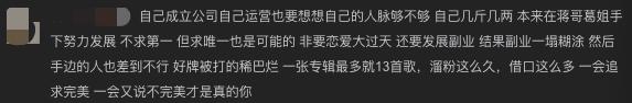 41岁萧亚轩情绪失控,发文暗示被自己人坑,网友评论大曝细节