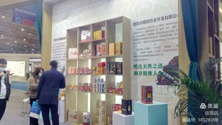 四川明润科技桑黄酒系列亮相四川省消费品精品展受欢迎