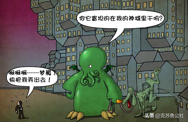萌萌哒的克苏鲁漫画(10)
